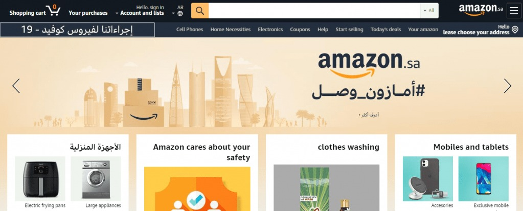 Amazon Saudi Arabia Website